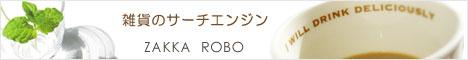 「雑貨ロボ」